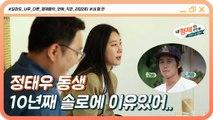 (3회) 정태우 동생 정혜리, 솔로 기간 10년이 지속된 사연에는 이유가 있다!? #내형제의연인들