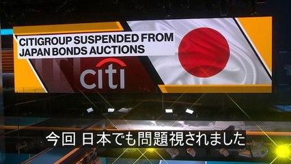 シティグループ証券、日本で国債入札参加資格停止
