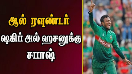 ஆல் ரவுண்டர் ஷகிப் அல் ஹசனுக்கு சபாஷ் | World Cup 2019 | CWC 2019