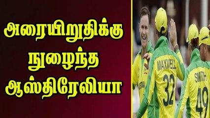 அரையிறுதிக்கு நுழைந்த ஆஸ்திரேலியா | England vs Australia | CWC 2019 | World Cup 2019