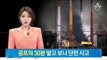 검은 연기에 불꽃…'공포의 30분' 알고보니 단전 사고