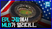 [엠빅뉴스] 런던서 열린 MLB 라이벌전.. 축구장을 어떻게 야구장으로 바꿨나? (FEAT. 해리 왕자)