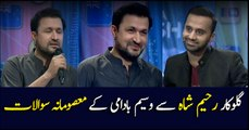 "Waseem Badami's ""Masoomana Sawal"" with Rahim Shah"