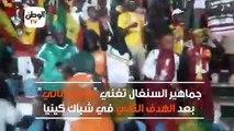 جماهير السنغال تغني ماني ماني بعد الهدف الثاني في شباك كينيا