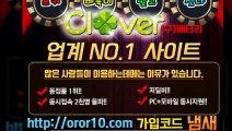 크로버게임 OROR10.COM 크로버섯다