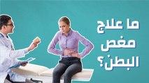 ما علاج مغص البطن؟
