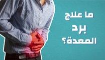 ما علاج برد المعدة؟