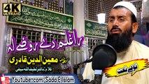 Moeen ud Din Qadri New HD Nat - Raghlem De Roze La - Album (raghlem De Roze La ) Vol-73 -Nat# 01