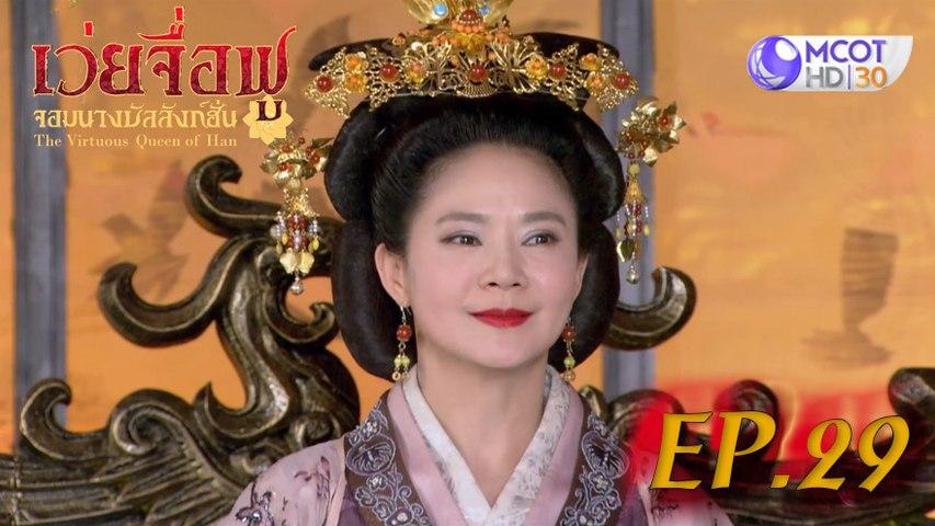 เว่ยจื่อฟู จอมนางบัลลังก์ฮั่น (The Virtuous Queen of Han)  ep.29