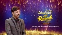 Weekend With Ramesh Season 4: ಇನ್ನು ಕೆಲವೇ ದಿನಗಳಲ್ಲಿ ವೀಕೆಂಡ್ ವಿತ್ ರಮೇಶ್ ಪ್ರೋಗ್ರಾಮ್ ಅಂತ್ಯ