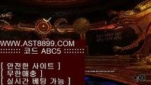 충환빠른 사이트 추천▓실시간 토토사이트 ast8899.com 추천인 abc5▓충환빠른 사이트 추천