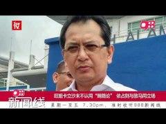 《988新闻线》:BR1M真的是贿赂吗?
