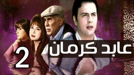 3abed karman EP 2 - مسلسل عابد كارمان الحلقة الثانية