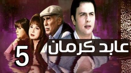3abed karman EP 5 - مسلسل عابد كارمان الحلقة الخامسة