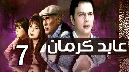 3abed karman EP 8 - مسلسل عابد كارمان الحلقة السابعة