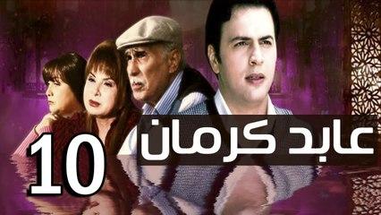 3abed karman EP 10 - مسلسل عابد كارمان الحلقة العاشرة