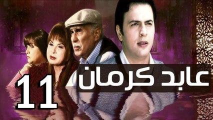 3abed karman EP 11 - مسلسل عابد كارمان الحلقة الحادية عشر