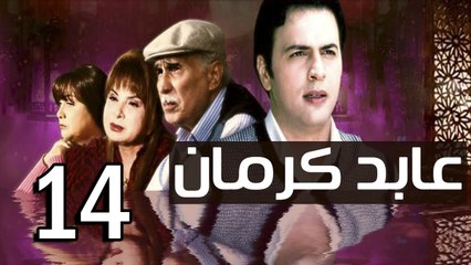 3abed karman EP 14 - مسلسل عابد كارمان الحلقة الرابعة عشر