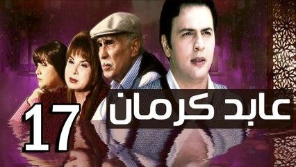 3abed karman EP 17 - مسلسل عابد كارمان الحلقة السابعة عشر