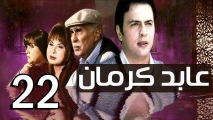 3abed karman EP 22 - مسلسل عابد كارمان الحلقة الثانية  و العشرون
