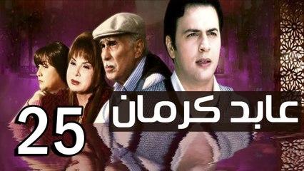 3abed karman EP 25 - مسلسل عابد كارمان الحلقة الخامسة و العشرون
