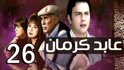 3abed karman EP 26 - مسلسل عابد كارمان الحلقة السادسة  و العشرون
