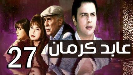 3abed karman EP 27 - مسلسل عابد كارمان الحلقة السابعة  و العشرون
