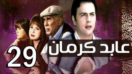 3abed karman EP 29 - مسلسل عابد كارمان الحلقة التاسعة و العشرون