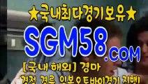 경정사이트 ✭ ∋ SGM 58. CoM ∋ ♕ 경마총판