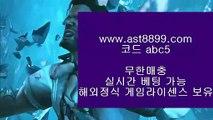 ✅1xbet✅  モ   실제토토 --  https://www.ast8899.com ☆ 코드>>ABC9 -- 실제토토 - 해외토토   モ  ✅1xbet✅