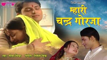 Mahari Chandra Gorja - All Time Superhit Song - Rajputi Song | Seema Mishra | Rajasthani Song