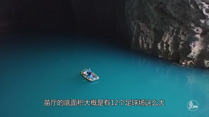 独家揭秘!贵州地下神秘洞穴,面积有12个足球场大,世界之最