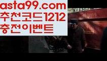 【농구】 (•᷄⌓•᷅)【 asta99.com】 ᗔ【추천코드1212】ᗕ(•᷄⌓•᷅)해외카지노사이트【asta99.com 추천인1212】해외카지노사이트【농구】 (•᷄⌓•᷅)【 asta99.com】 ᗔ【추천코드1212】ᗕ(•᷄⌓•᷅)