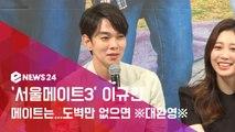 """'서울메이트3' 이규한, """"아직 촬영 전... 도벽만 없으면 환영합니다."""" '농담'"""