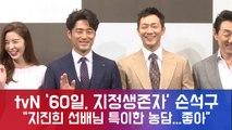 """'60일, 지정생존자' 손석구, """"지진희 선배님 특이한 농담...좋아♥"""""""