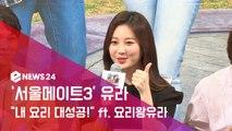 ′서울메이트3′ 유라, '내 요리 정말 대성공 극찬!' ft.요리왕유라