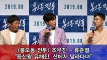 """'봉오동 전투' 조우진 - 류준열 """"등산왕 유해진, 산에서 날라다녀"""""""