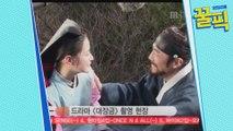 ′60일 지정생존자′ 지진희, 종사관 나으리 시절 이영애와 애틋 ′애정신♥′