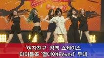 '여자친구' 컴백 쇼케이스 타이틀곡 '열대야(Fever)' 무대