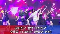 갓자친구  컴백 '여자친구' 수록곡 'FLOWER'(한국어 버전) 무대