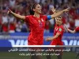 خبر عاجل:كرة قدم: أميركا تهزم إنكلترا في نصف نهائي مونديال السيدات