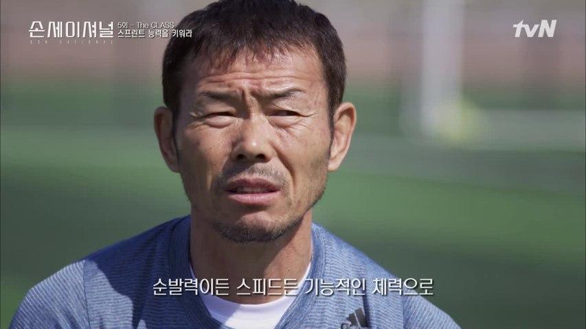 축구 공격수는 스피드가 생명! 손웅정의 훈련 노하우 Sonsational: The Making of Son Heung-min 190628 EP.5