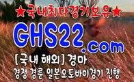 국내경마사이트 GHS22 . 시오엠 ミꋲ 국내경마