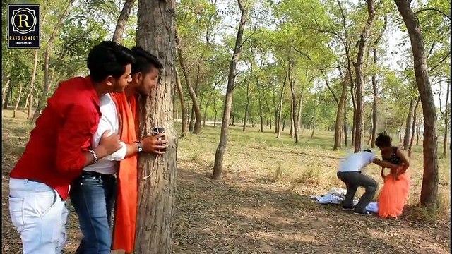 पति पत्नी कर रहे थे  जंगल में अराम लोगो ने सोचा कर रहे हैं गन्दा काम फिर क्या हुआ ( भोजपुरी कॉमेडी )