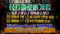 클로버게임매장 oror10.com 클로버바둑이짱구