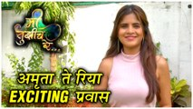 Mi Tujhich Re | अमृता ते रिया Exciting प्रवास | Amruta Deshmukh | New Marathi Serial | Sony Marathi