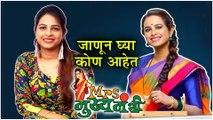 Mrs. मुख्यमंत्रीविषयी थोडंसं...   Amruta Dhongade   Mrs. Mukhyamantri New Serial Zee Marathi