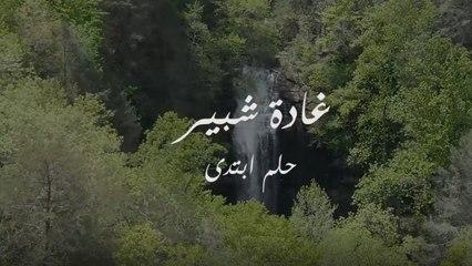 Ghada Shbeir - Helm Btada غادة شبير - حلم ابتدى