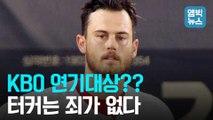 [엠빅뉴스] (화제의 장면) 터커는 정말 몰랐을까?..야구에서 '눈속임'이란??