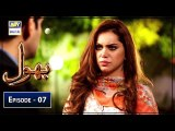 Bhool Episode 7 ARY Digital Drama 3rd July 2019